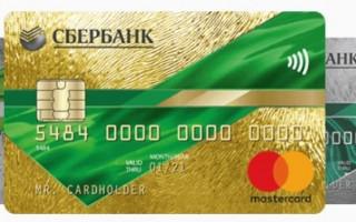 Кредитная карта на 50 дней от Сбербанка — условия