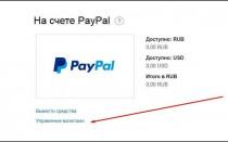 Курс конвертации валют в Paypal
