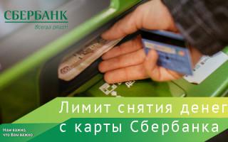 Лимит снятия наличных с карты Сбербанка — сколько денег можно снять с карты в банкомате или отделении Сбербанка