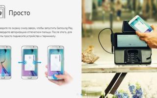 Почему Samsung Pay не поддерживает карту Мир Сбербанка