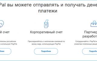 Как пользоваться Paypal в России с телефона?